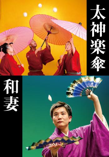 「江戸芸人」江戸太神楽